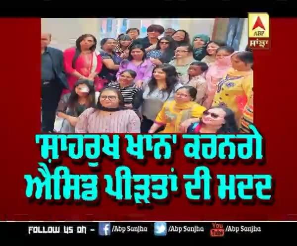 'Shahrukh Khan' ਕਰਨਗੇ Acid Victims ਦੀ ਮਦਦ | ABP Sanjha |